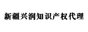 新疆商标注册_乌鲁木齐商标注册